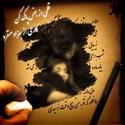 Ghalami az jense pakon by behzad900