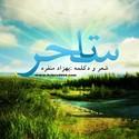 TA SAHAR by behzad900